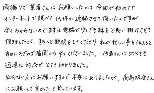 福岡の雨漏り修理 北九州市S様からのメッセージ