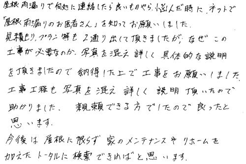 神奈川県相模原市の須賀様よりお客様の声
