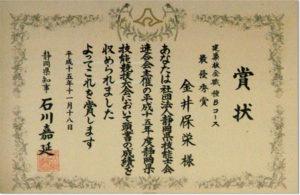金井 静岡板金技能大会優勝